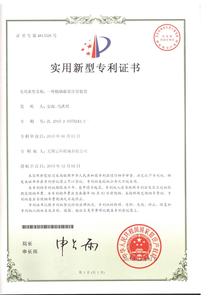 Patent certificate of utility model