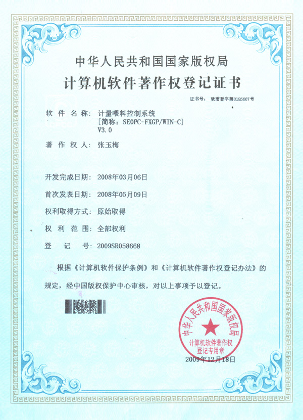 Certificate of registration of computer software copyright